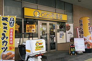 CoCo壱番屋 入間ipot店