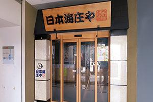 日本海庄や 入間ipot店