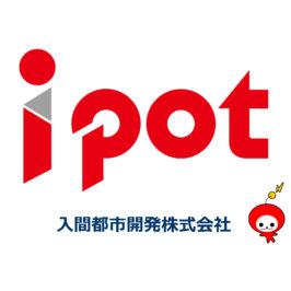 ipot 入間都市開発株式会社