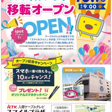 10月1日 入間ケーブルテレビ スマイルプラザが移転オープン!